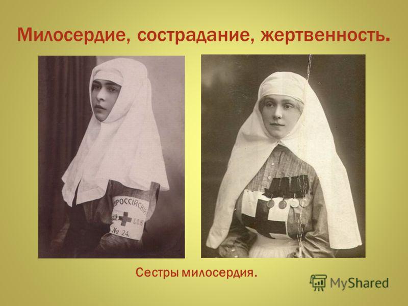 Милосердие, сострадание, жертвенность. Сестры милосердия.