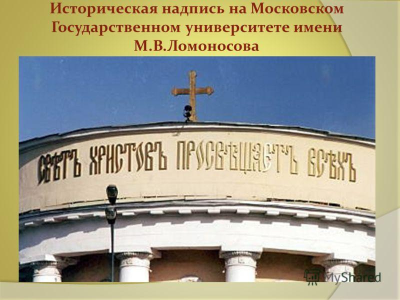 Историческая надпись на Московском Государственном университете имени М.В.Ломоносова