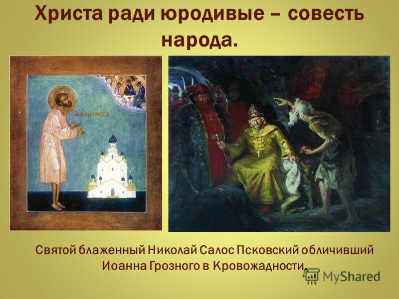 Христа ради юродивые – совесть народа. Святой блаженный Николай Салос Псковский обличивший Иоанна Грозного в Кровожадности.