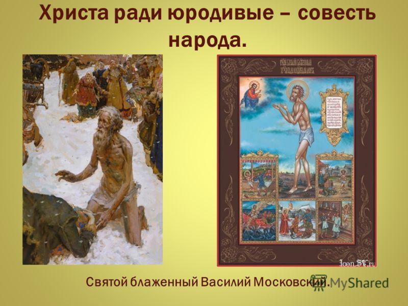 Святой блаженный Василий Московский. Христа ради юродивые – совесть народа.