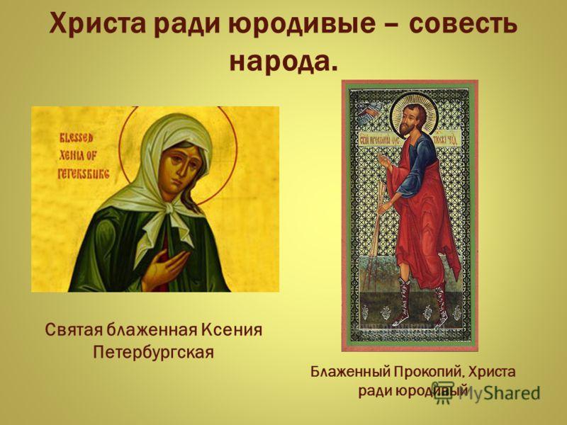 Святая блаженная Ксения Петербургская Блаженный Прокопий, Христа ради юродивый