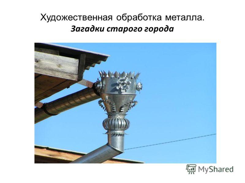 Художественная обработка металла. Загадки старого города