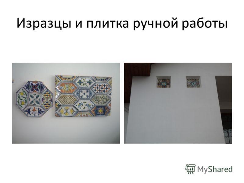 Изразцы и плитка ручной работы