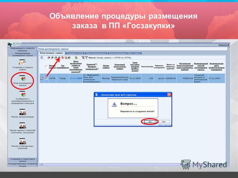 Объявление процедуры размещения заказа в ПП «Госзакупки»
