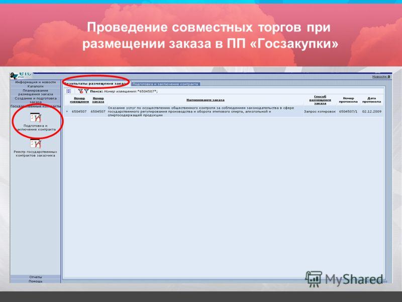 Проведение совместных торгов при размещении заказа в ПП «Госзакупки»