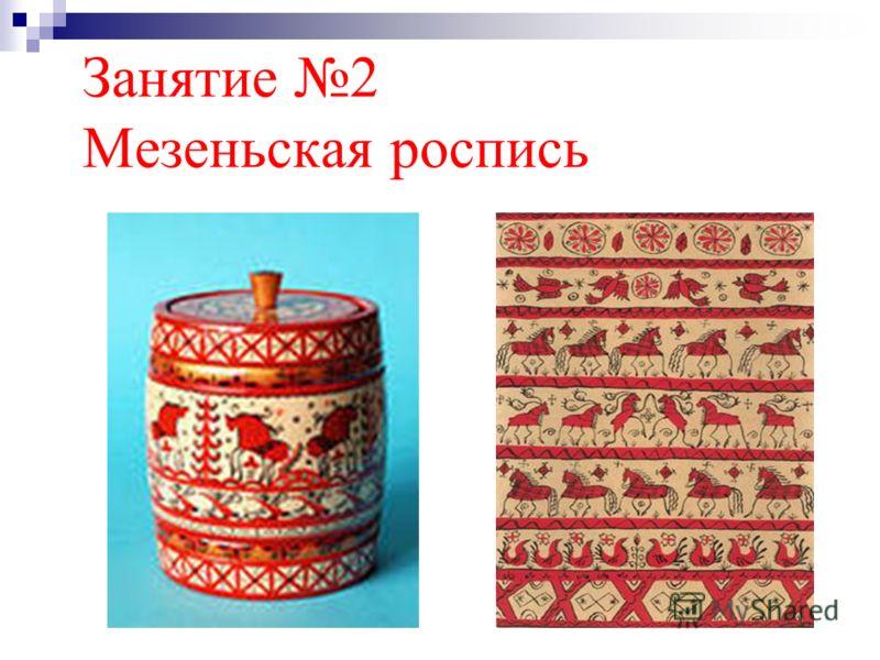 Занятие 2 Мезеньская роспись