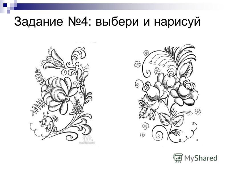 Задание 4: выбери и нарисуй
