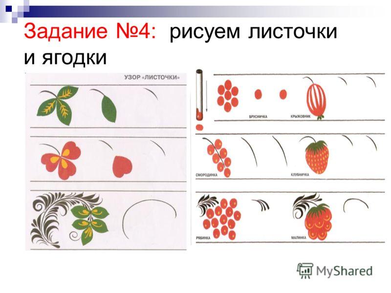 Задание 4: рисуем листочки и ягодки