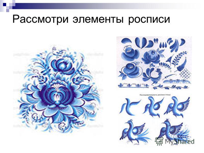 Рассмотри элементы росписи