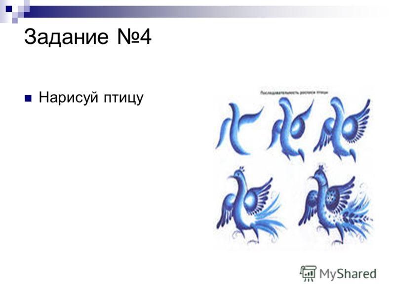 Задание 4 Нарисуй птицу