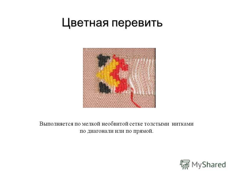 Цветная перевить Цветная перевить Выполняется по мелкой необвитой сетке толстыми нитками по диагонали или по прямой.