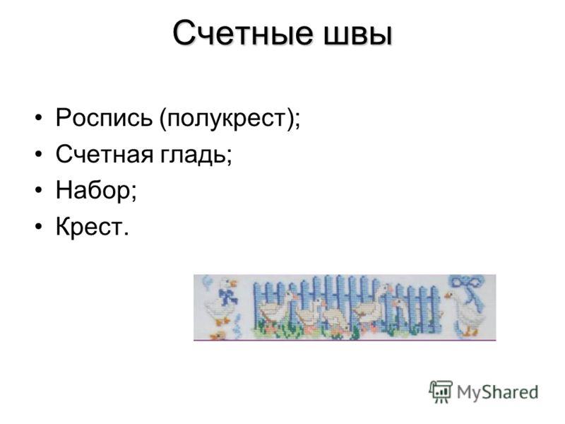 Счетные швы Роспись (полукрест); Счетная гладь; Набор; Крест.