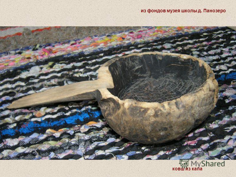 из фондов музея школы д. Панозеро ковш из капа