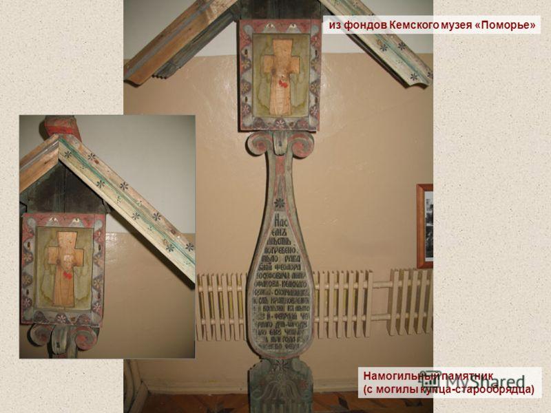 из фондов Кемского музея «Поморье» Намогильный памятник (с могилы купца-старообрядца)