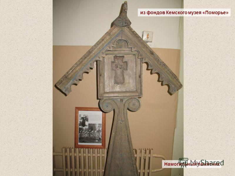 из фондов Кемского музея «Поморье» Намогильный памятник