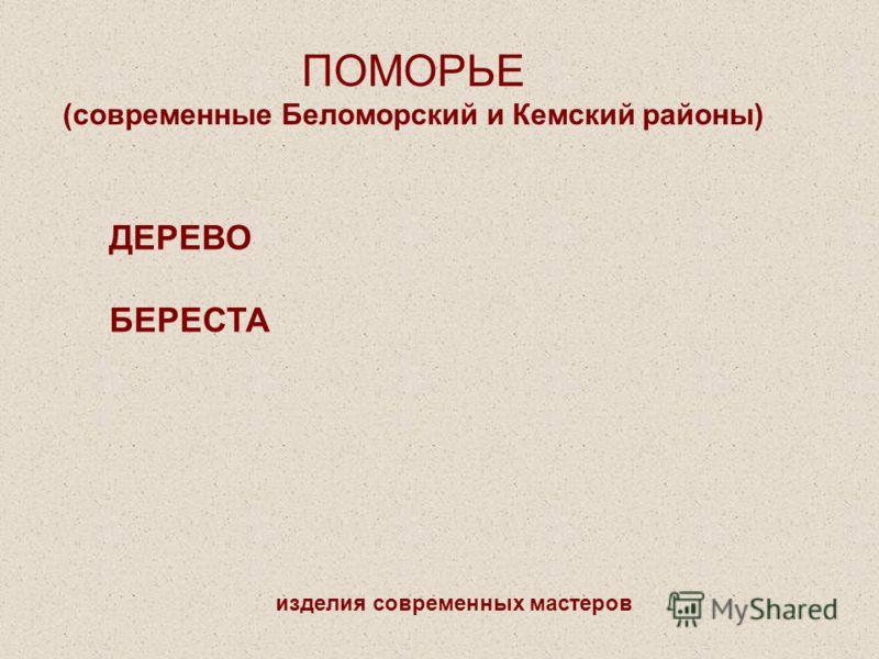 ПОМОРЬЕ (современные Беломорский и Кемский районы) ДЕРЕВО БЕРЕСТА изделия современных мастеров