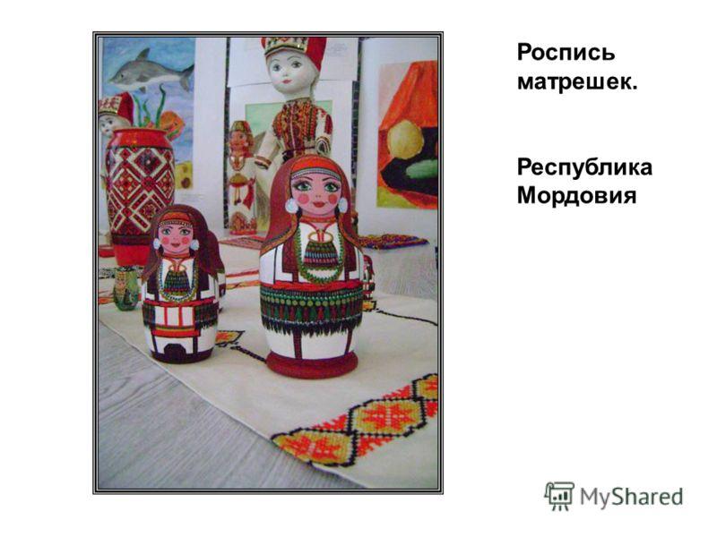Роспись матрешек. Республика Мордовия