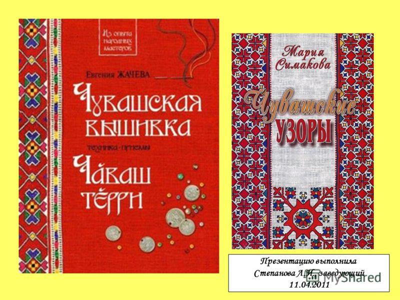Презентацию выполнила Степанова Л.И., заведующий 11.04.2011