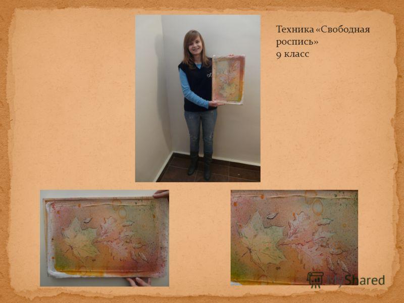 Техника «Свободная роспись» 9 класс