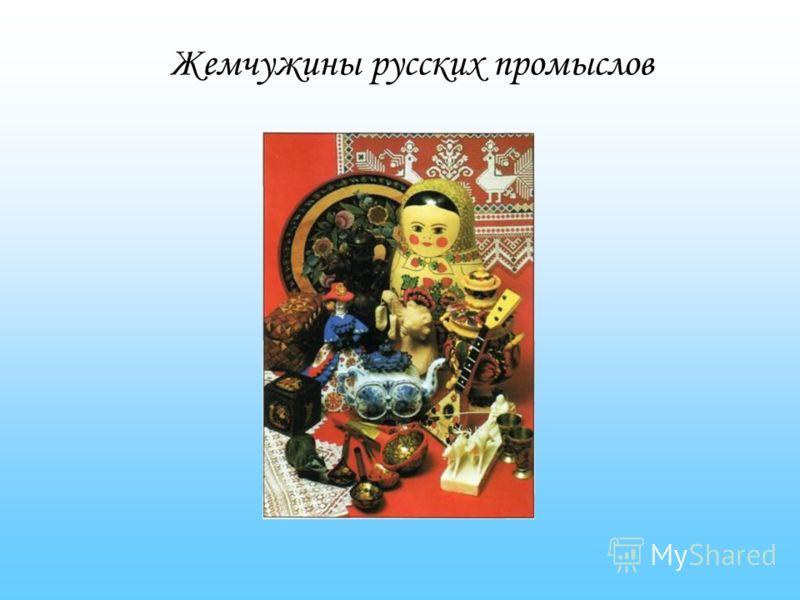 Золотая хохлома жемчужины русских
