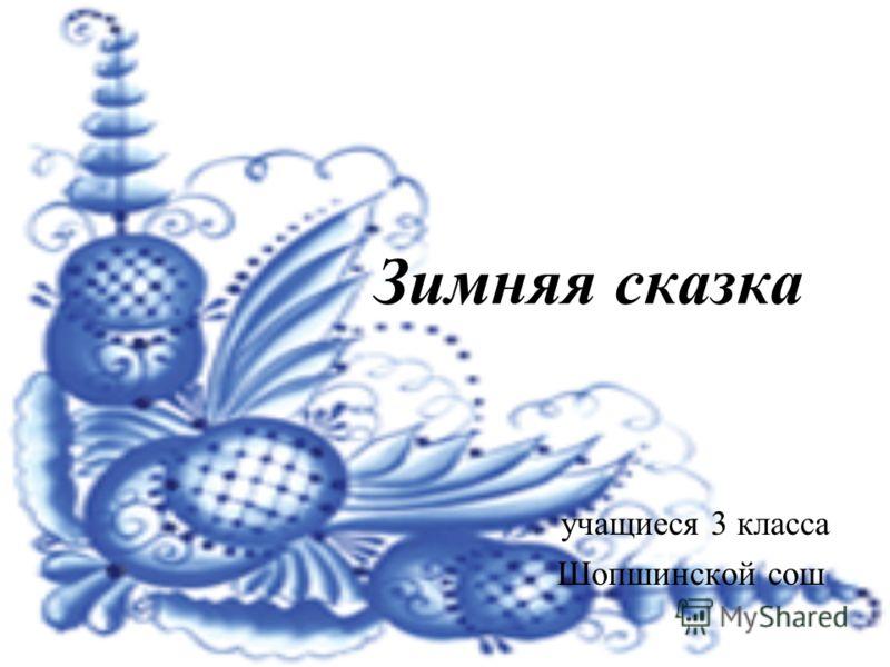 Зимняя сказка учащиеся 3 класса Шопшинской сош