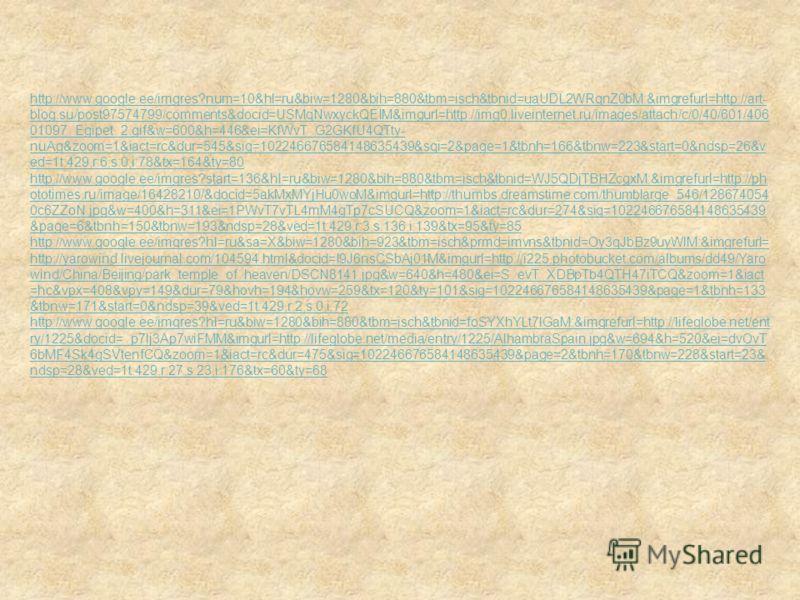 http://www.google.ee/imgres?num=10&hl=ru&biw=1280&bih=880&tbm=isch&tbnid=uaUDL2WRqnZ0bM:&imgrefurl=http://art- blog.su/post97574799/comments&docid=USMqNwxyckQEIM&imgurl=http://img0.liveinternet.ru/images/attach/c/0/40/601/406 01097_Egipet_2.gif&w=600
