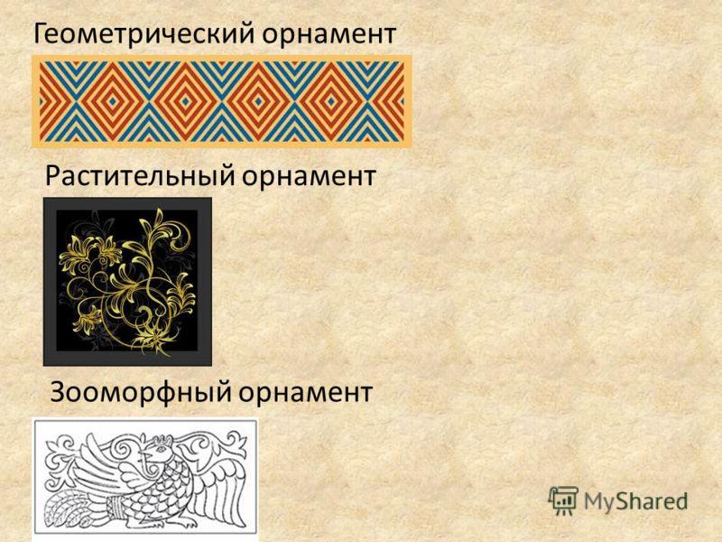 Геометрический орнамент Растительный орнамент Зооморфный орнамент