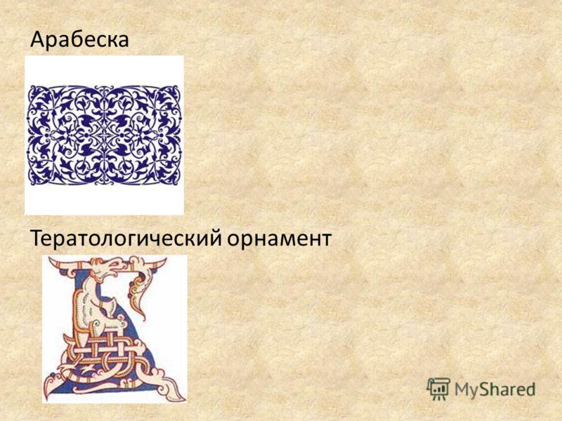 Арабеска Тератологический орнамент