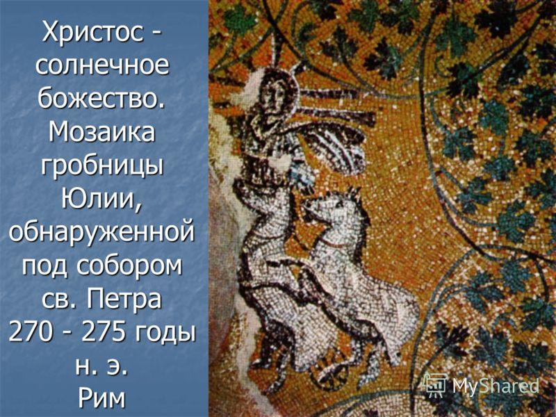 Христос - солнечное божество. Мозаика гробницы Юлии, обнаруженной под собором св. Петра 270 - 275 годы н. э. Рим