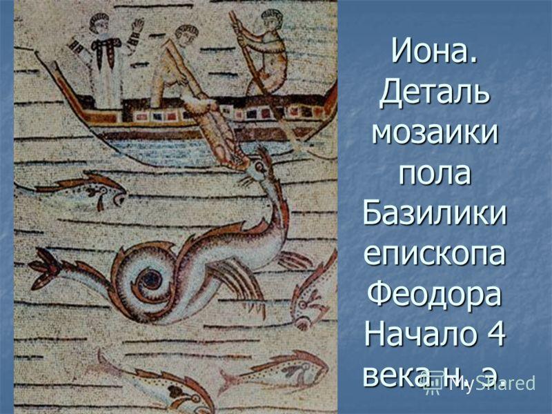 Иона. Деталь мозаики пола Базилики епископа Феодора Начало 4 века н. э.