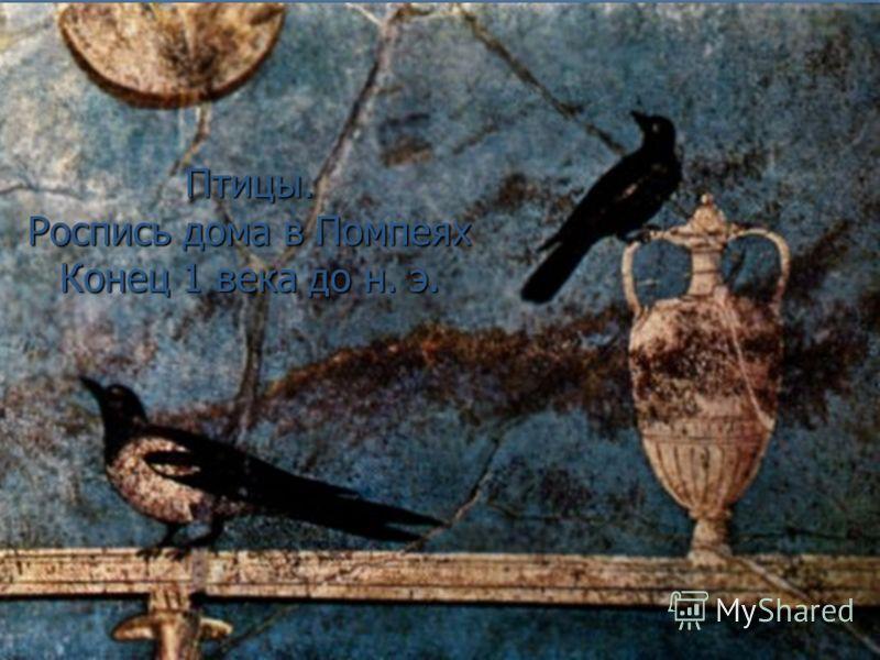 Птицы. Роспись дома в Помпеях Конец 1 века до н. э.