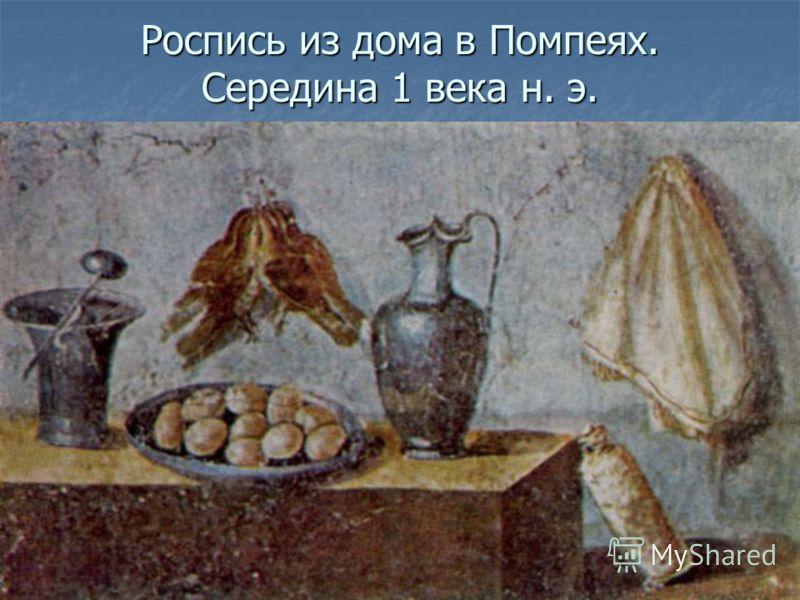 Роспись из дома в Помпеях. Середина 1 века н. э.