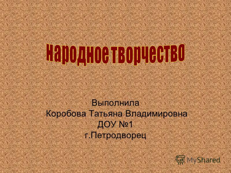 Выполнила Коробова Татьяна Владимировна ДОУ 1 г.Петродворец