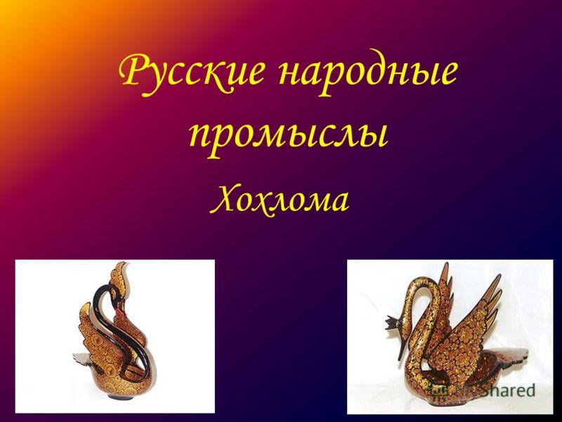 Русские народные промыслы Хохлома