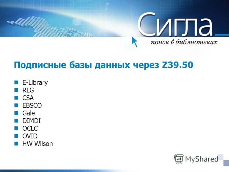Подписные базы данных через Z39.50 E-Library RLG CSA EBSCO Gale DIMDI OCLC OVID HW Wilson