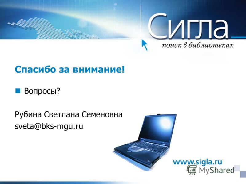 Спасибо за внимание! Вопросы? Рубина Светлана Семеновна sveta@bks-mgu.ru