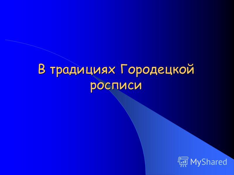 В традициях Городецкой росписи