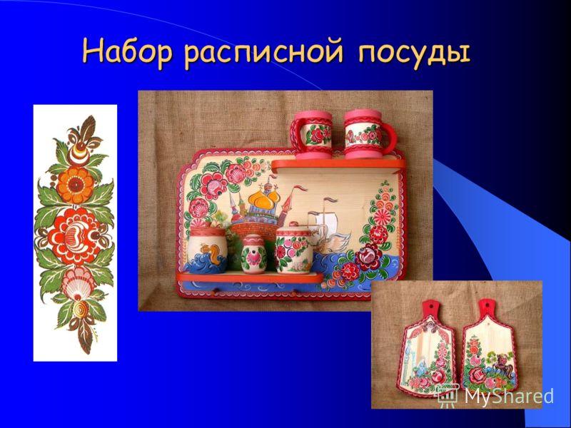 Набор расписной посуды