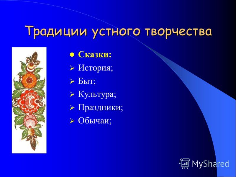 Традиции устного творчества Сказки: История; Быт; Культура; Праздники; Обычаи;