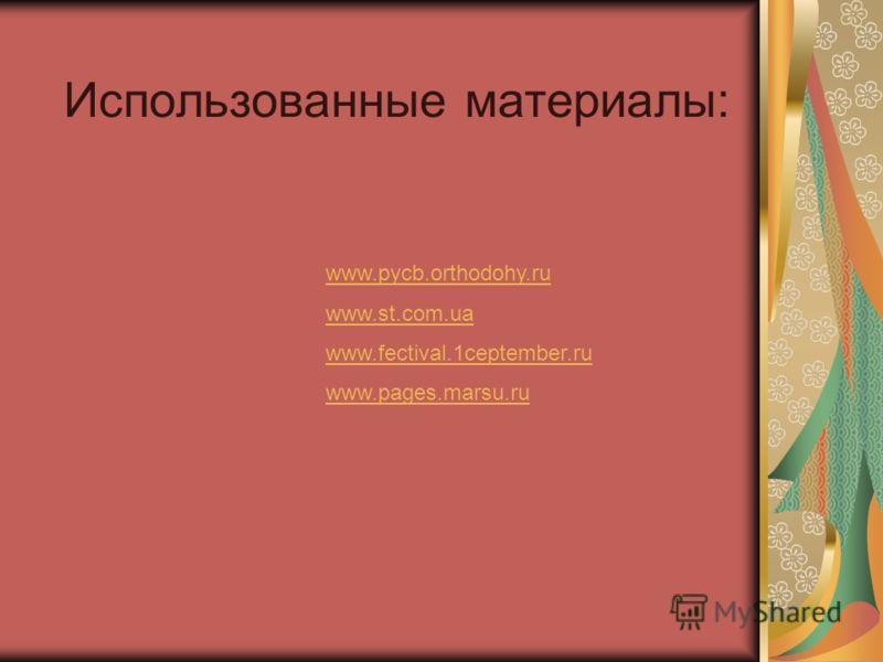 Использованные материалы: www.pycb.orthodohy.ru www.st.com.ua www.fectival.1ceptember.ru www.pages.marsu.ru