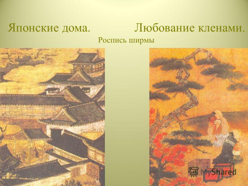 Японские дома. Любование кленами. Роспись ширмы