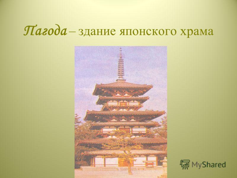 Пагода – здание японского храма
