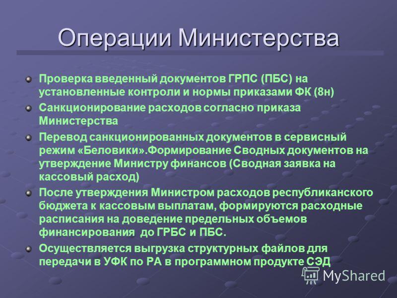 Обработка данных в Министерстве финансов РА