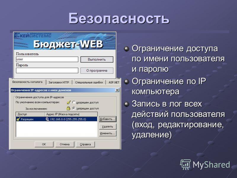 Многоуровневая архитектура Всегда актуальная информация в режиме ONLINE Возможность работы без клиента (через браузер) Обновление только серверной части Работа по любым каналам связи Возможность работы по безопасным каналам (SSL) Низкие аппаратные тр