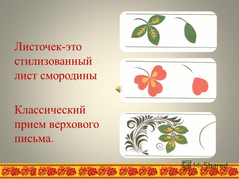 Листочек-это стилизованный лист смородины Классический прием верхового письма.