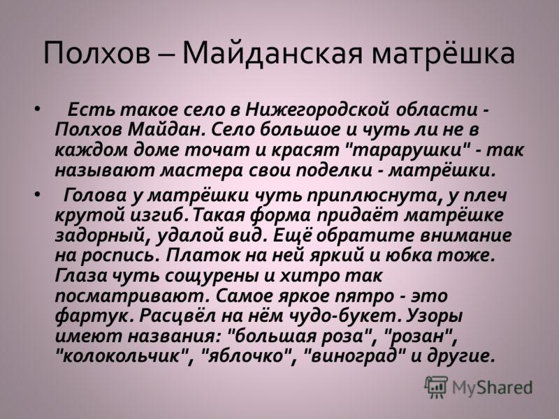Полхов – Майданская матрёшка Есть такое село в Нижегородской области - Полхов Майдан. Село большое и чуть ли не в каждом доме точат и красят