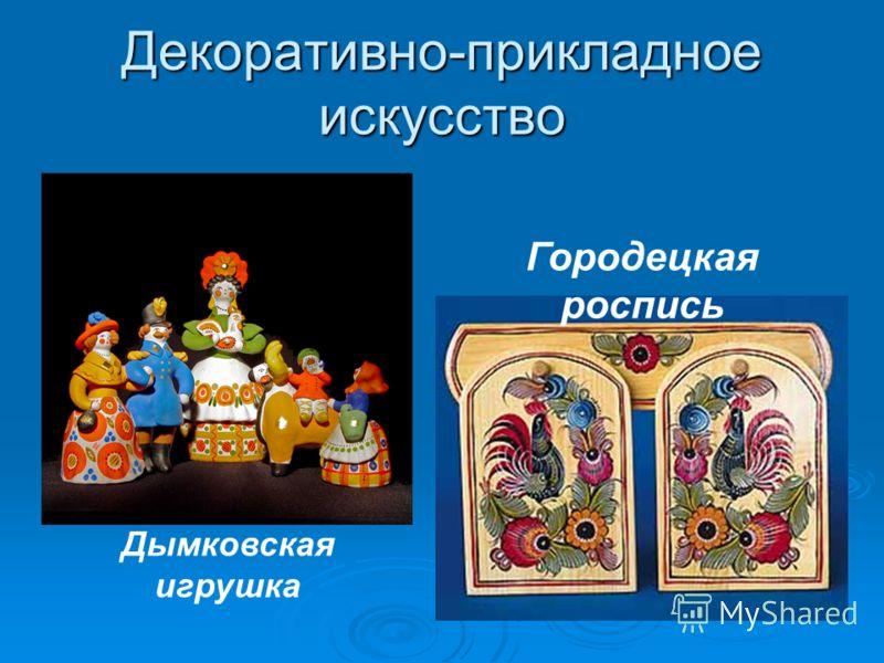 Декоративно-прикладное искусство Дымковская игрушка Городецкая роспись