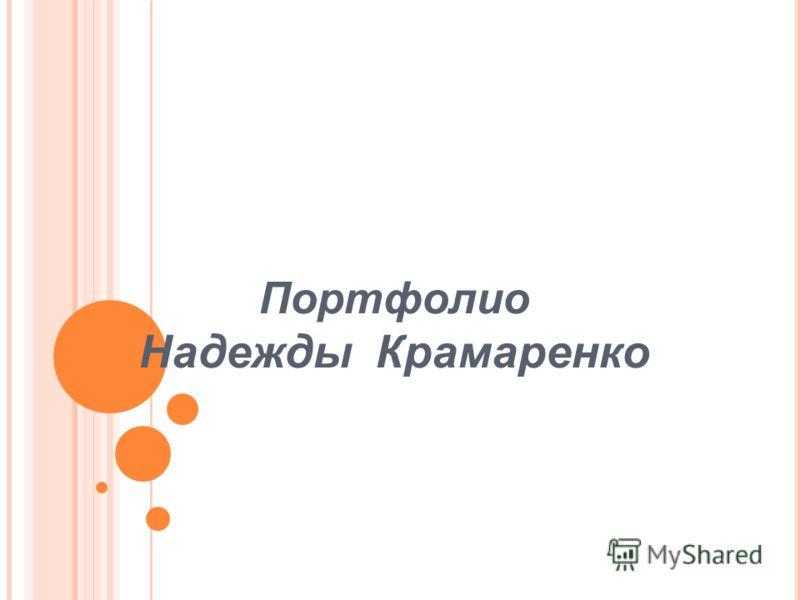 Портфолио Надежды Крамаренко