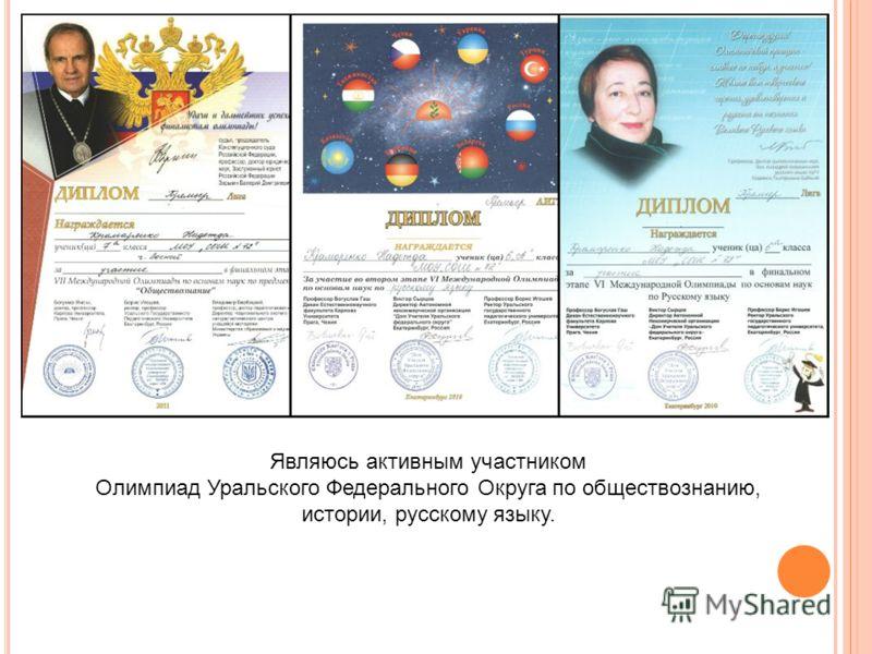 Являюсь активным участником Олимпиад Уральского Федерального Округа по обществознанию, истории, русскому языку.