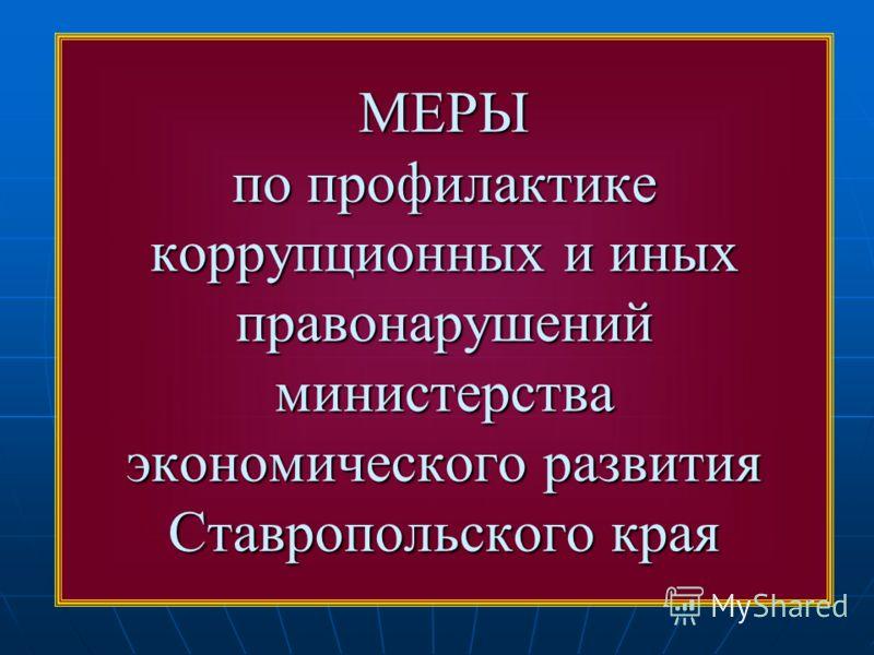 МЕРЫ по профилактике коррупционных и иных правонарушений министерства экономического развития Ставропольского края